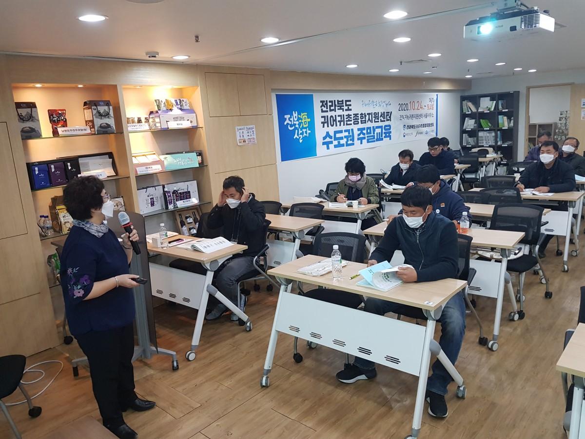 전라북도귀어귀촌종합지원센터_사진3(주말교육-수도권)