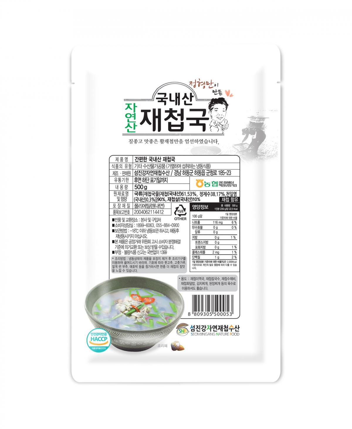 하동군_섬진강자연재첩수산 사진2(재첩국)