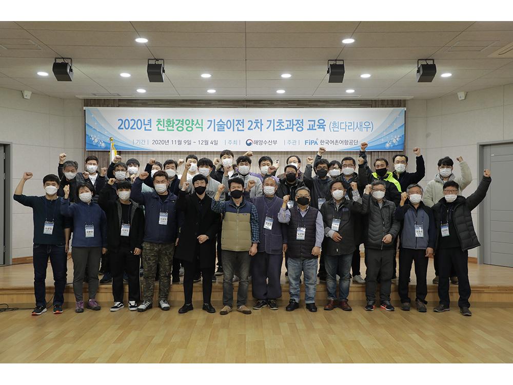 한국어촌어항공사-_사진(친환경양식-기술이전-교육-수료식)