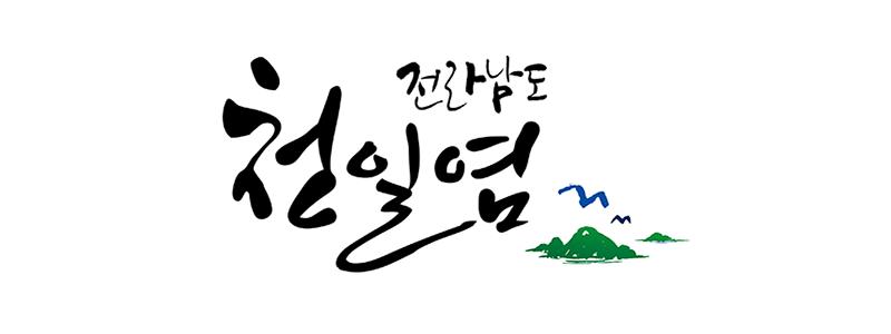 cheonil